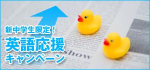 新中三生限定!英語応援キャンペーン