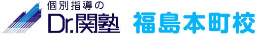 Dr.関塾福島本町 - 福島市の個別指導塾 -